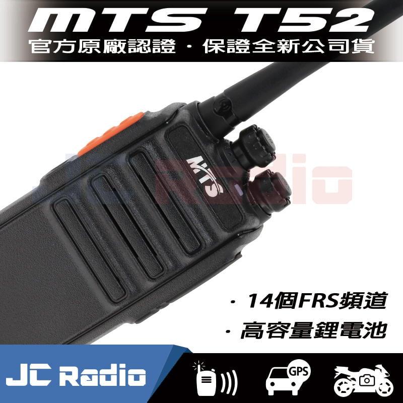 [嘉成無線電] MTS-T52 手持式 FRS免執照 無線電對講機 (單支入)