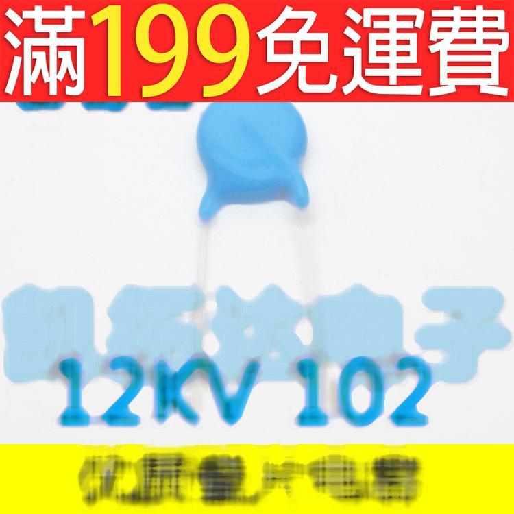 滿199免運二手 全新原裝 電焊機高壓瓷片電容 12KV 102 141-09935