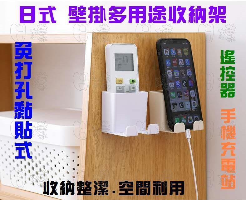 《日樣》台灣 遙控器收納盒 遙控器收納架 壁掛式 手機充電支架 收納盒 插頭收納 冷氣遙控收納盒子 遙控收納 插頭架