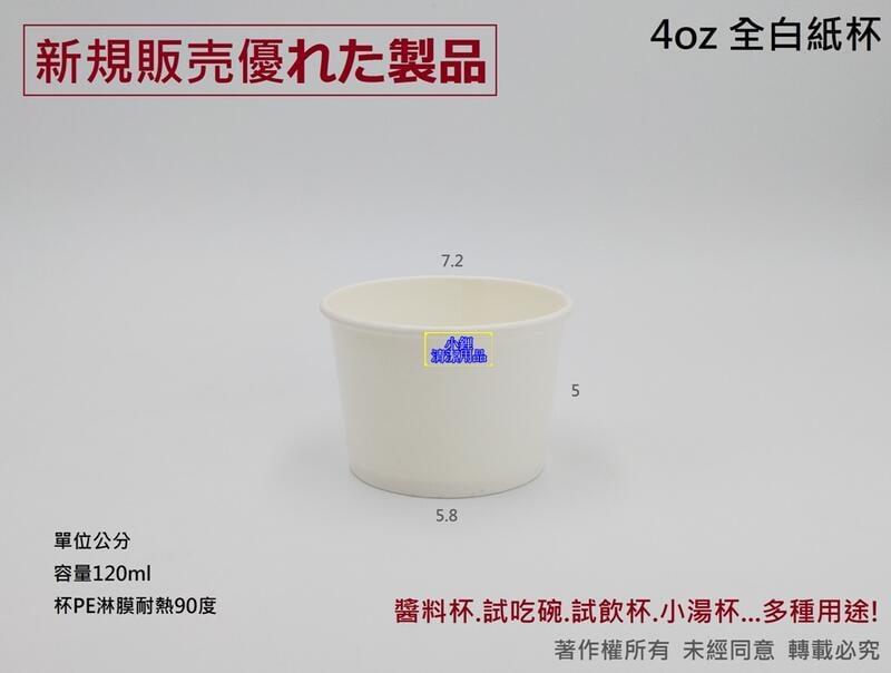 含稅50個【4oz 全白紙杯】醬料杯 試吃碗 試飲杯 紙碗 紙湯杯 紙湯碗 冰淇淋杯 外帶碗 免洗碗 雨