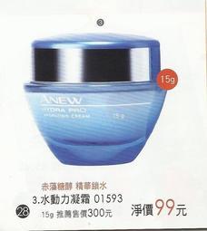 201804【雅芳新活水動力凝霜15g】直購價69元