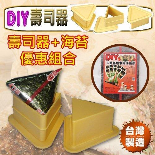 【普利亞】三角飯糰壽司器(1入壽司器1包海苔)