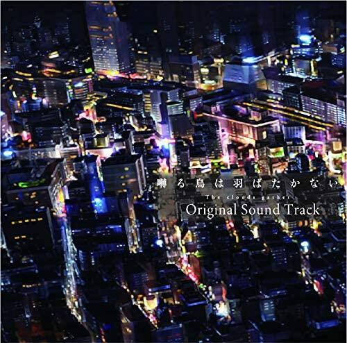 ◎日本販賣通◎(現貨供應)劇場版 鳴鳥不飛 The clouds gather 原聲帶 OST