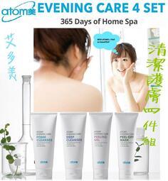 (現貨 秒發貨)艾多美 清潔護膚四件組 胺基酸泡沫洗面乳 卸妝乳 去角質凝膠 剝離式面膜 清潔與保養才可改善肌膚問題喔