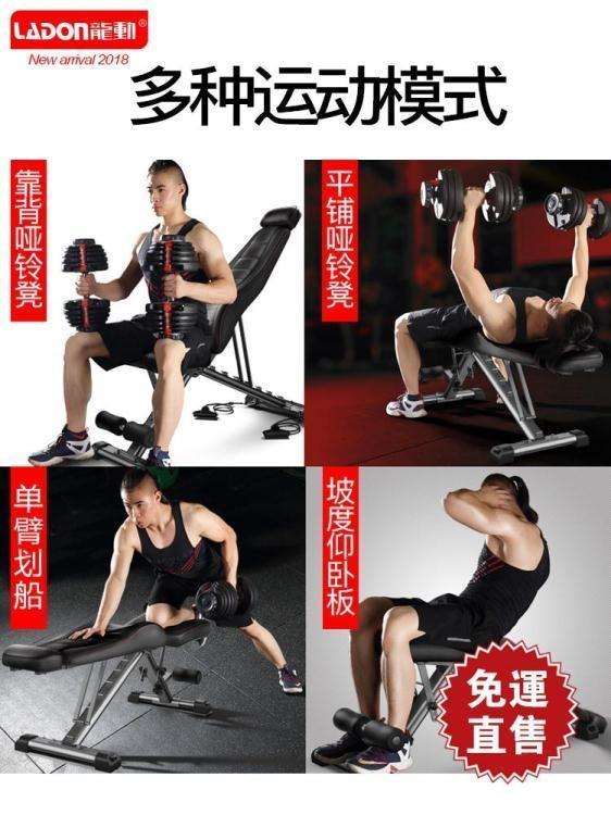 免運 可開發票 仰臥起坐運動健身器材家用腹肌板飛鳥臥推健身椅多功能啞鈴凳—簡單大賣場