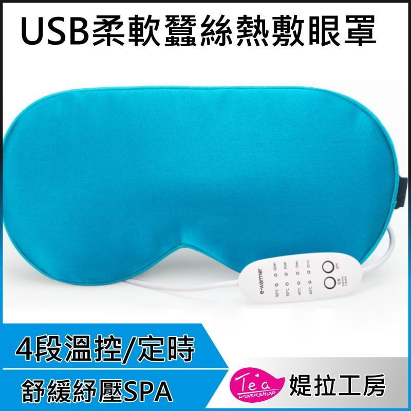 最新款 USB蠶絲熱敷眼罩 可敷眼 熱敷 眼罩 spa 舒壓 療癒利器 比花王好