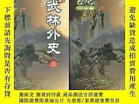 古文物罕見武林外史(上、下)露天235175 罕見武林外史(上、下) 古龍 珠海  出版2005
