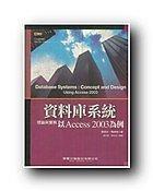 [8/18新上架][電腦叢書]資料庫系統理論與實務:以Access 2003為例(附