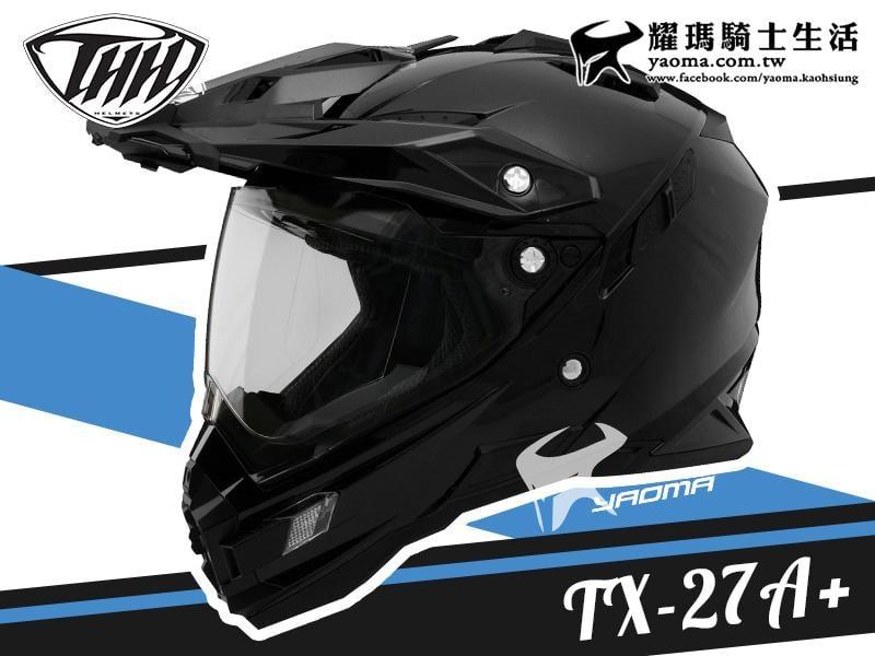 【贈好禮】THH安全帽|TX-27 素色 黑 內鏡 全罩帽 越野帽 帽沿可拆 TX27 『耀瑪台中安全帽機車部品』