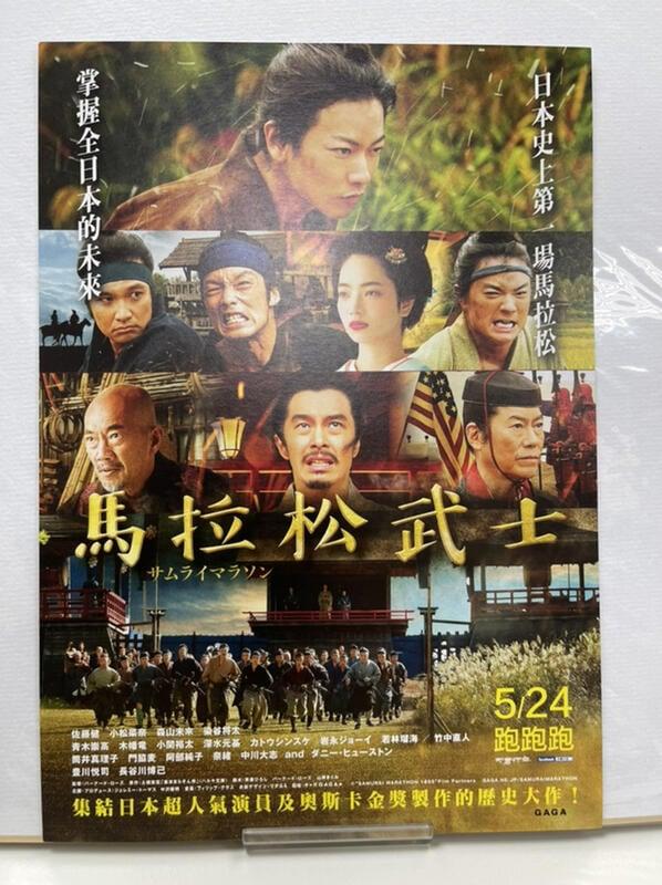 電影《馬拉松武士》台版DM。佐藤健。小松菜奈。森山未來
