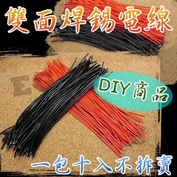現貨 光展 PVC 雙面 焊錫電線 電子線 導線 焊接線 加工 鍍錫焊接線 跳線 電線 飛線 端子線 軟線材 延長線