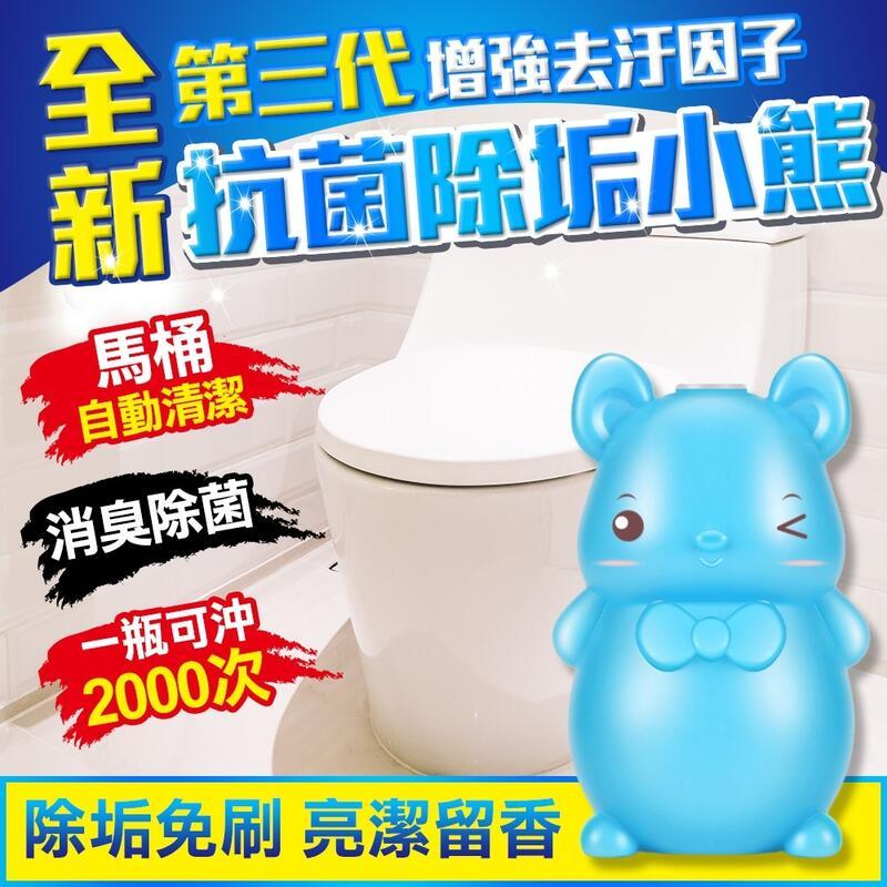 【現貨 免運費+用給你看】除垢小熊 馬桶自動清潔 抗菌除菌 馬桶清潔劑 馬桶清潔 除垢蛙【SP0024】