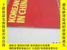古文物英文原版罕見Koreans in China (Papers of the Center for Korean S