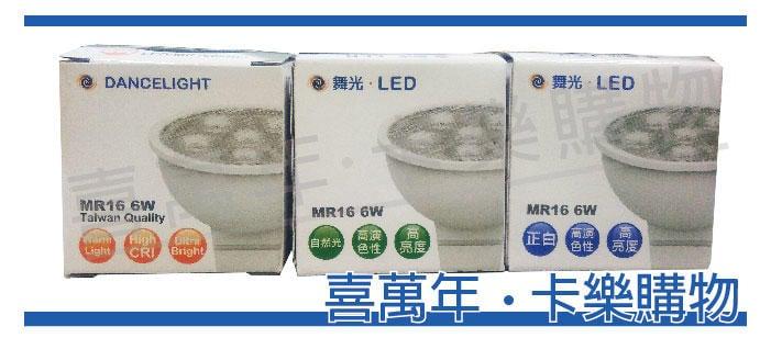 [喜萬年]含稅 舞光 LED 6W 3000K 黃光 12V 36度 MR16 杯燈_WF520132