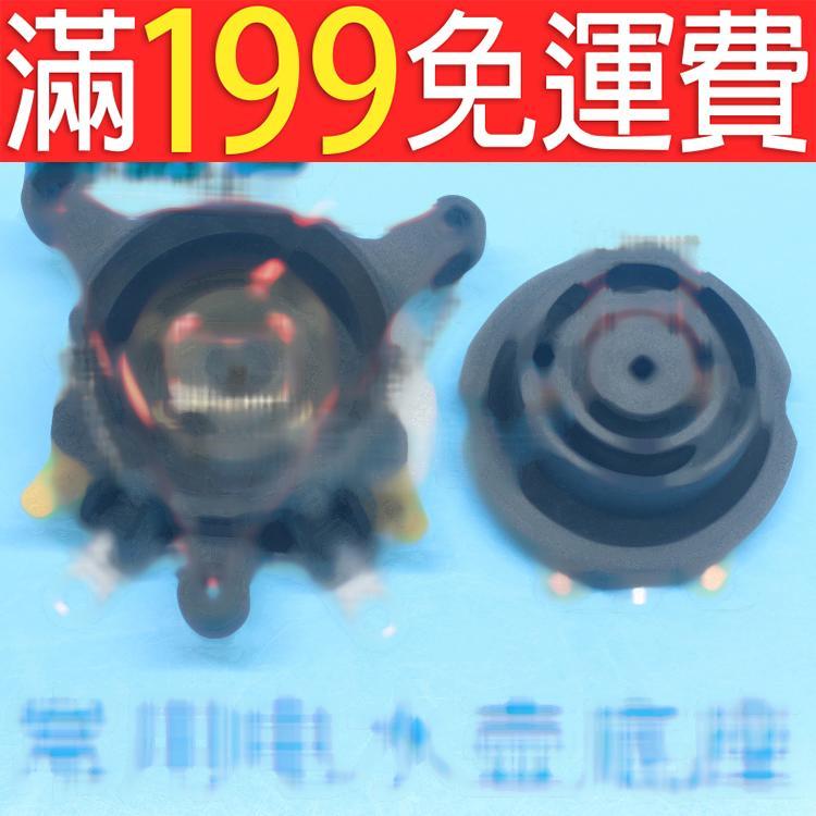 滿199免運二手 電水壺底座 連接器 上下耦合器 電熱水壺底座配件 141-11723