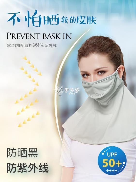 8折優惠搶購 防曬口罩 防曬口罩遮陽護頸全臉女夏季防紫外線冰絲透氣薄款護臉面罩開騎車