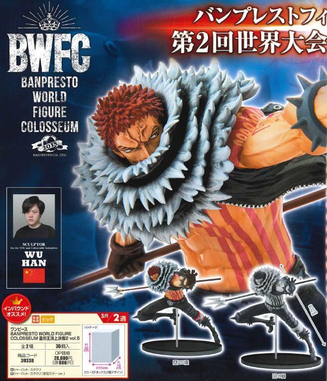 轉蛋玩具館 預約 6月 日版 景品 海賊王 造形王 頂上決戰 BWFC 夏洛特 卡塔庫栗 兩款一套 超商最多3套
