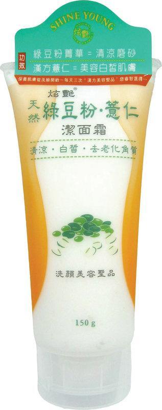 [炫艷] 綠豆粉薏仁潔面霜 洗面乳 150ML (熱銷超過10年~超人氣商品!)