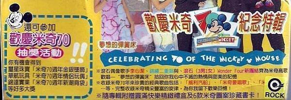 歡慶米奇70週年紀念特輯 // 錦鏽二重唱、李心傑...合唱、鐵殼精裝收藏版 ~ 已絕版 ~ 滾石唱片、1998年發行