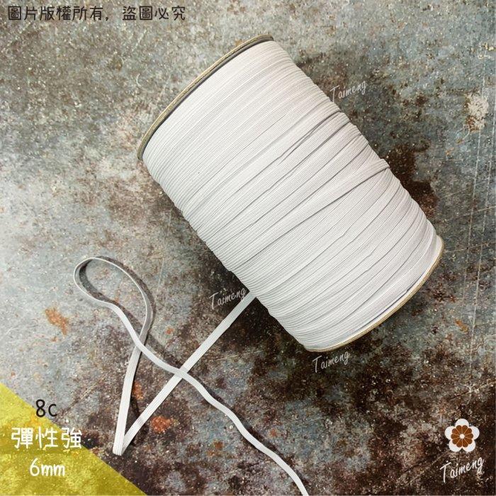 台孟牌 走馬 鬆緊帶 彈性強 6mm 8c 白色 144碼 (包裝、走馬帶、拼布材料、束帶、久帶、伸縮、縫紉、彈力)