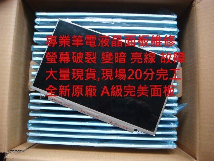華碩ASUS P5440U P5440UF P5440UA 14吋筆電螢幕維修 液晶螢幕 面板維修 LCD面板破裂更換