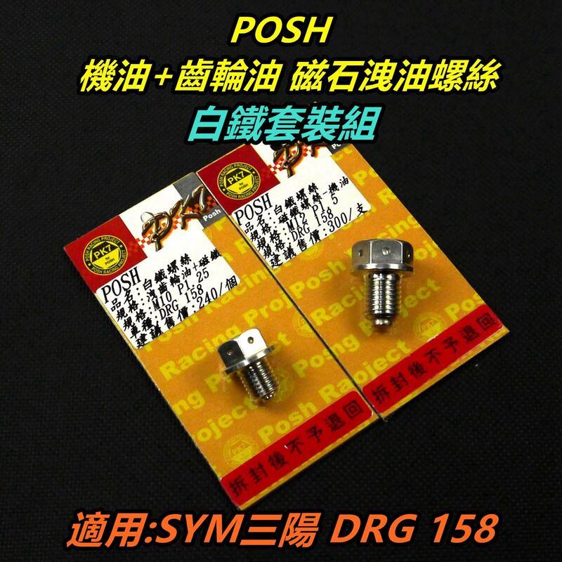 POSH 白鐵 機油+齒輪油 洩油孔磁石螺絲 機油 齒輪油 洩油螺絲 適用 SYM三陽 龍王 DRG 158