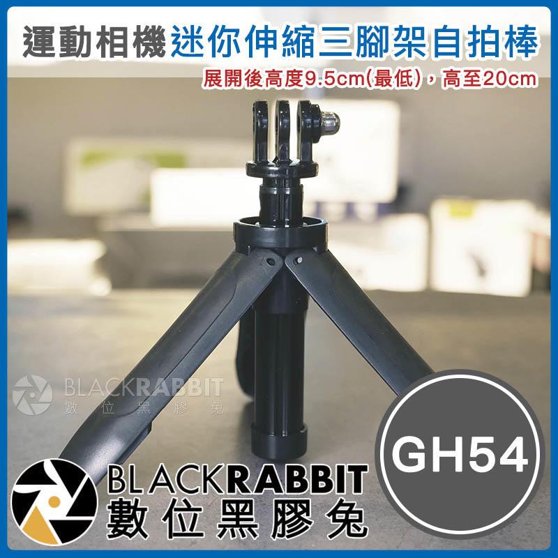 數位黑膠兔【 244 GH54 運動相機 迷你伸縮三腳架 自拍棒 】 Action GoPro 8 MAX 支架 延長桿