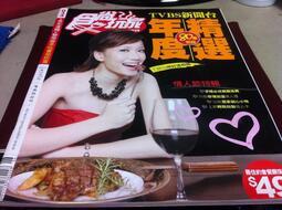 食尚玩家 no.34 80家餐廳 ~最佳約會餐廳指南 ~二手雜誌
