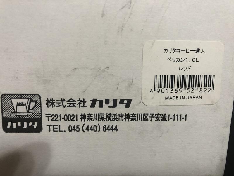 九成九新 日本製造 Kalita 大嘴鳥手沖壺 1000cc 琺瑯壺 1.0L 咖啡壺 鶴嘴壺 細口壺