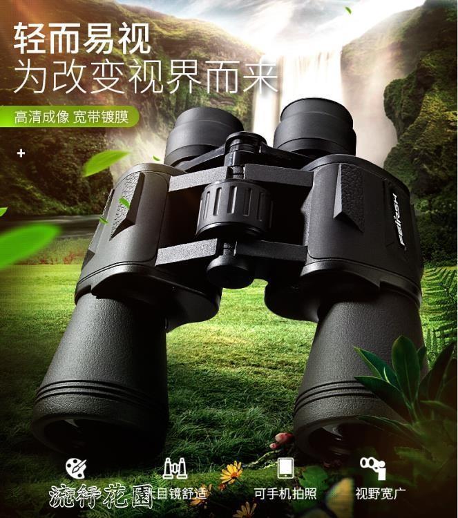 【可開發票】望遠鏡-雙筒望遠鏡高倍高清微光成人特種兵非紅外夜視兒童演唱會【優的館】