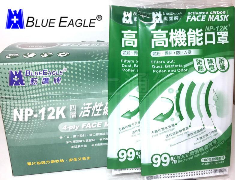 【上通行】7-11取貨運費25元-台灣藍鷹牌NP-12K_活性碳口罩(單包裝每盒50入)_ISO標準合格-外銷日本