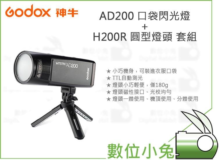 免睡攝影【GODOX 神牛 AD200 口袋閃光燈 + H200R 圓型燈頭 套組】TTL 棚燈 攝影棚 攝影燈 外拍