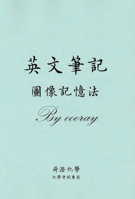 『 【荷澄化學】●圖像記憶法● TOEIC 研究所 英文筆記 單字 文法 題目 』