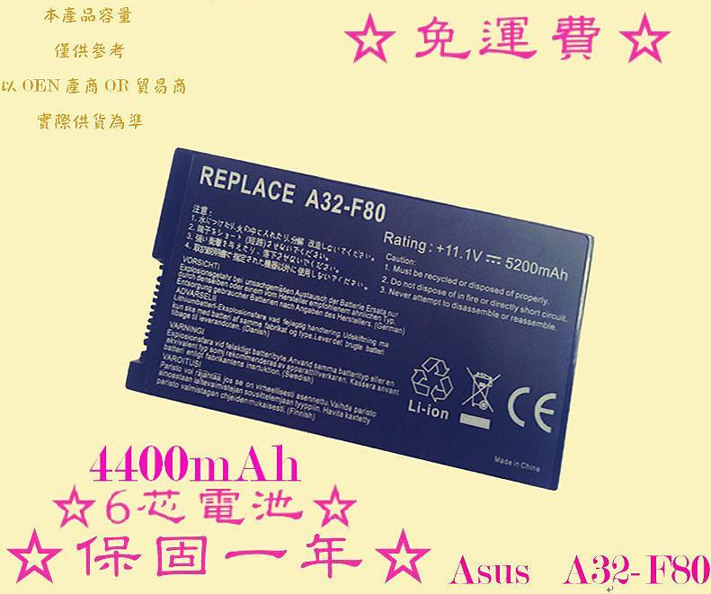 保固一年-現貨Asus 70-NF51B1000 90-NF51B1000 A32-F80 A32-F80A