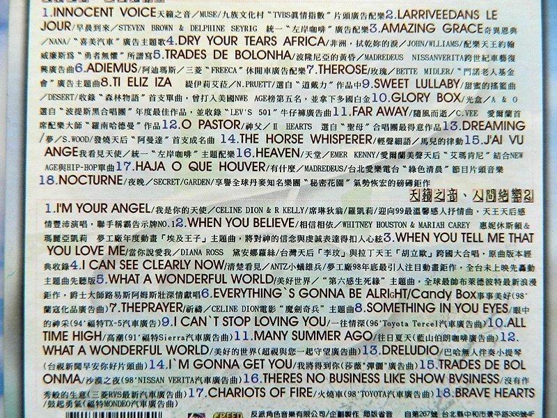 天籟之音.人間絕響/双CD超值價