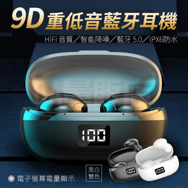 9D重低音耳機 無線藍芽耳機 台灣保固 藍芽耳機 耳機 藍芽5.0 藍牙 無線耳機 藍牙耳機 防水耳機 重低音耳機