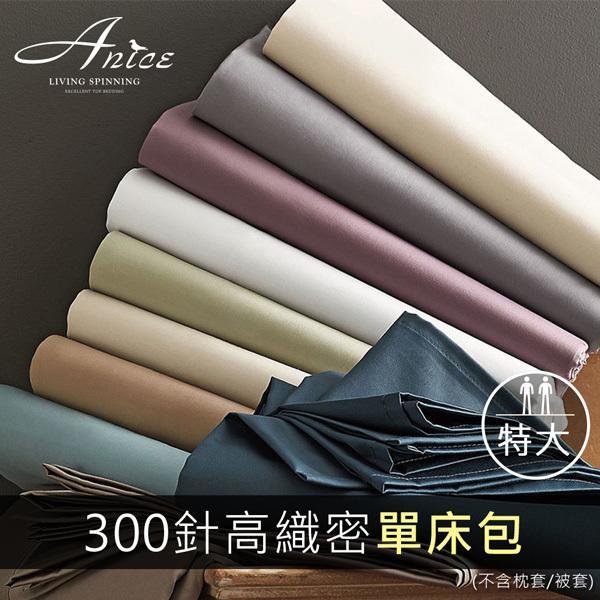 零碼單床包/特大【歐款零碼.精梳棉.60支棉高織密布料】打造屬於自我的居家風格 CO-6002 (大都會團購)