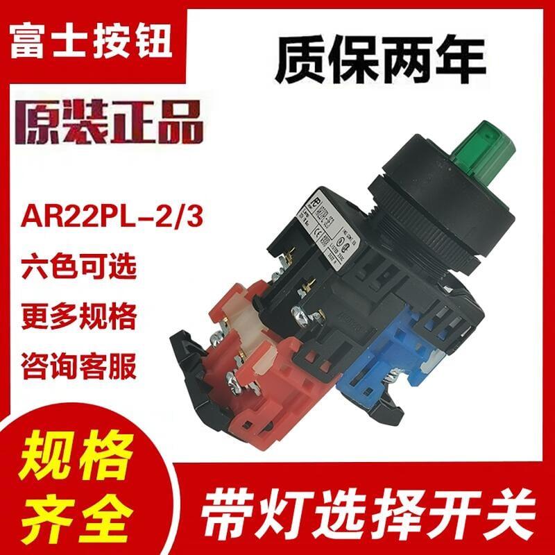 原裝富士二三檔帶燈選擇按鈕開關AR22PL-2/3 AR30PL-2/3 E3 M4 GR