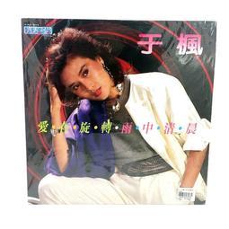 黑膠唱片-于楓/愛在旋轉雨中清晨(609900000044) 03