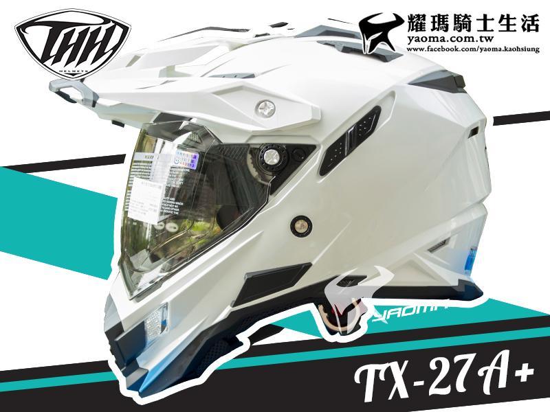 【贈好禮】THH安全帽|TX-27 素色 白 內鏡 全罩帽 越野帽 帽沿可拆 TX27 『耀瑪台中安全帽機車部品』
