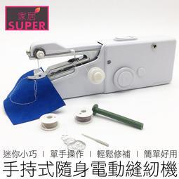 【24H出貨】Handy Stitch 3代 手持縫紉機 電動縫紉機 裁縫機 縫紉機 縫衣機 居家