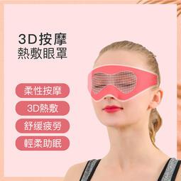 【現貨】3D按摩熱敷眼罩 柔性震動 環繞加熱 | USB熱敷眼罩 眼部按摩 眼週按摩 3D按摩眼罩 蒸氣眼罩【B212】