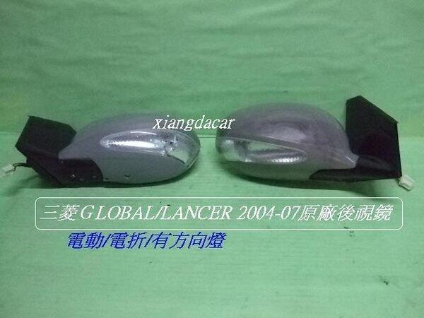 [利陽]三菱2004-2007年GLOBAL/LANCER原廠/電動/電折/有方向燈後視鏡5線/7線2款[原廠特價品]