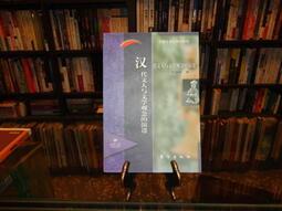 【蘭臺2館】《漢代文人與文學觀念的演進(全)》于迎春 著.東方.1997一版1印.簡體-現貨.內頁乾淨完好