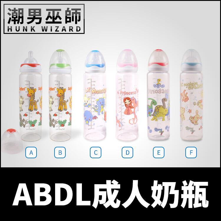 【潮男巫師】 ABDL Rearz 可愛成人奶瓶 | 歡樂動物 莉莉怪獸 粉紅公主 矽膠奶嘴 玻璃瓶 450ml