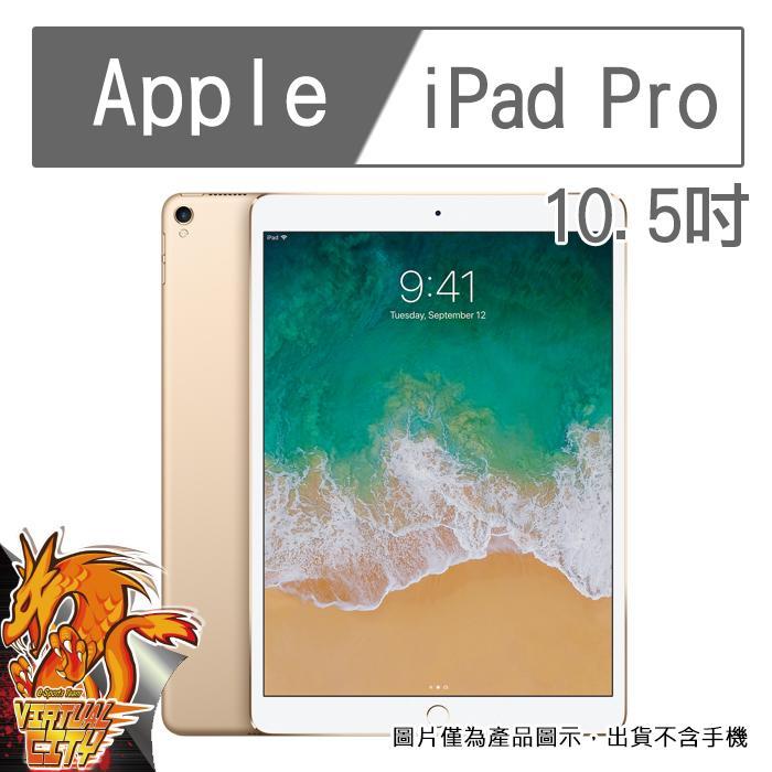 【桃園-虛擬城市】iPad Pro 10.5吋 -9H 玻璃保護貼
