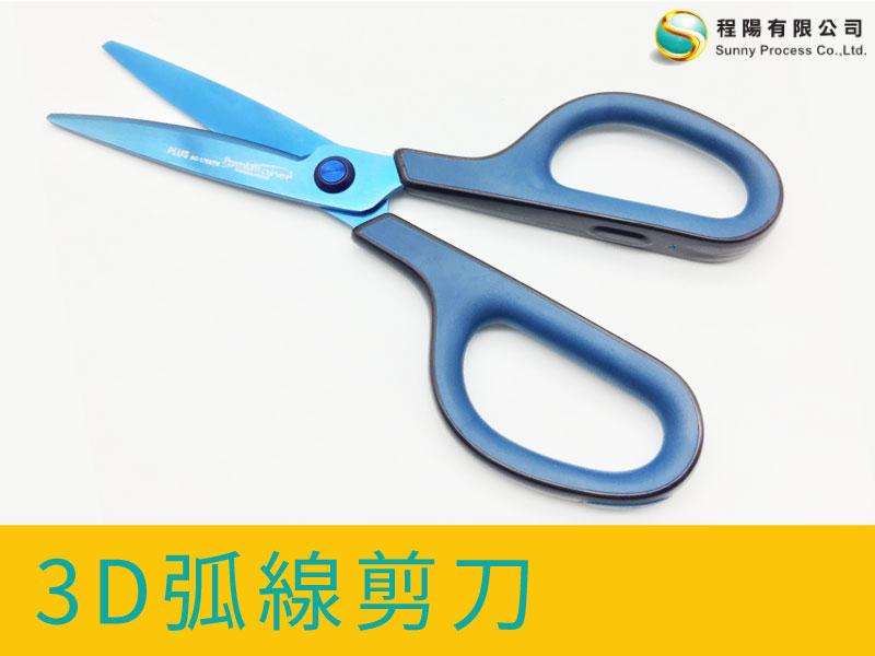 【程陽】3D弧線剪刀