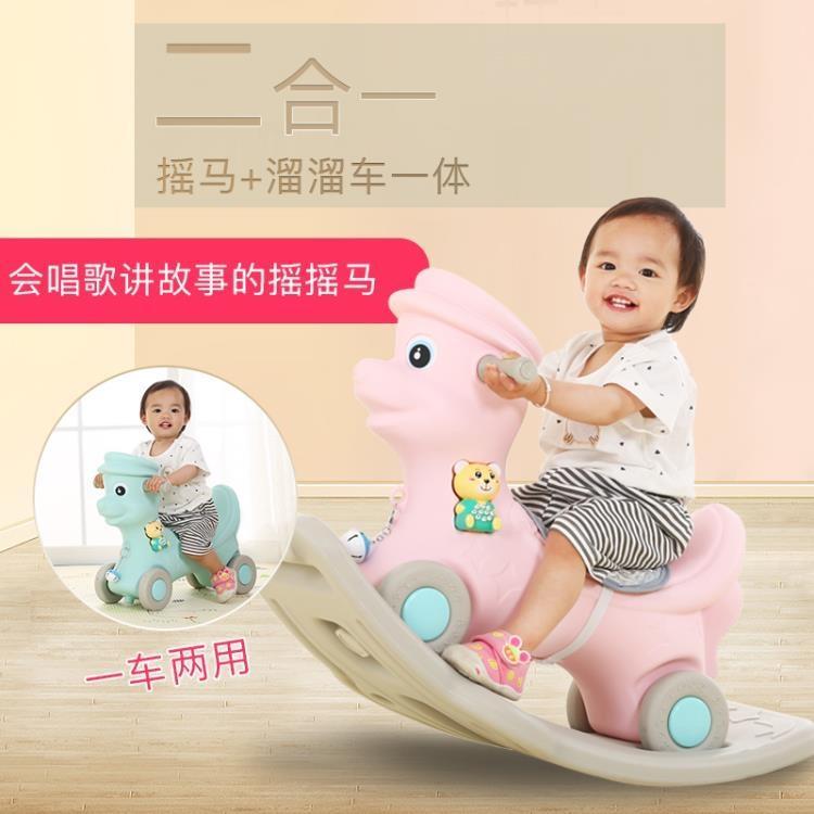 木馬 兒童搖馬搖搖馬塑料兩用車加厚大號寶寶一歲1-6周歲小玩具【潮咖地帶】