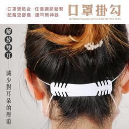 口罩扣 防勒 調節扣 頭戴式 護耳神器 耳朵減壓 口罩調節 成人/兒童 口罩防勒 口罩掛鉤 口罩頭戴扣 口罩延長 口罩繩