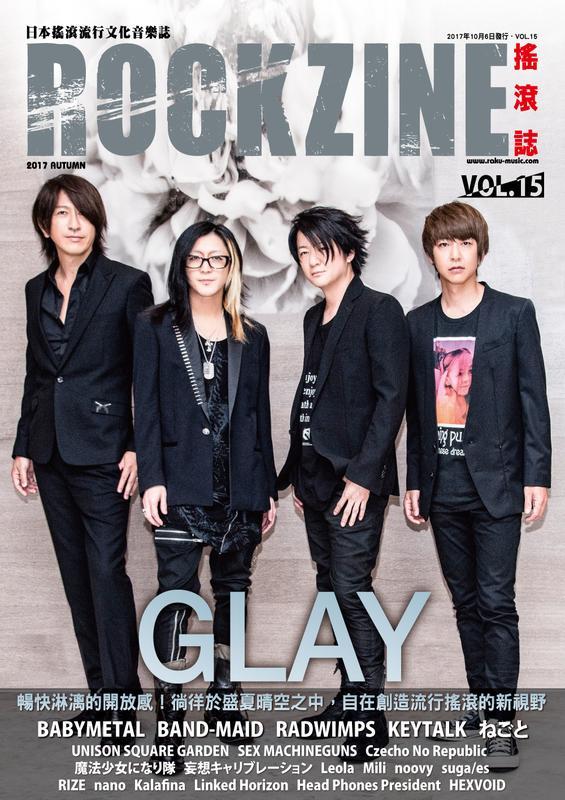 【現貨】ROCKZINE搖滾誌 VOL.15 2017秋季號 GLAY  (單本下標區)